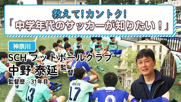 教えて!カントク!SCHフットボールクラブ(神奈川県)中野泰延監督